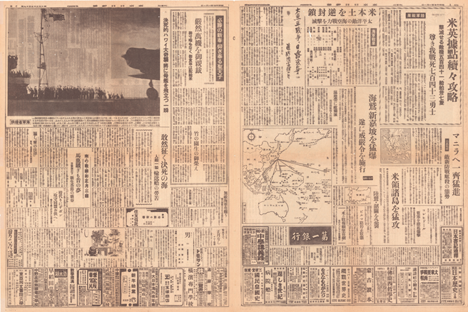 JAPANESE NEWS A (side 1)