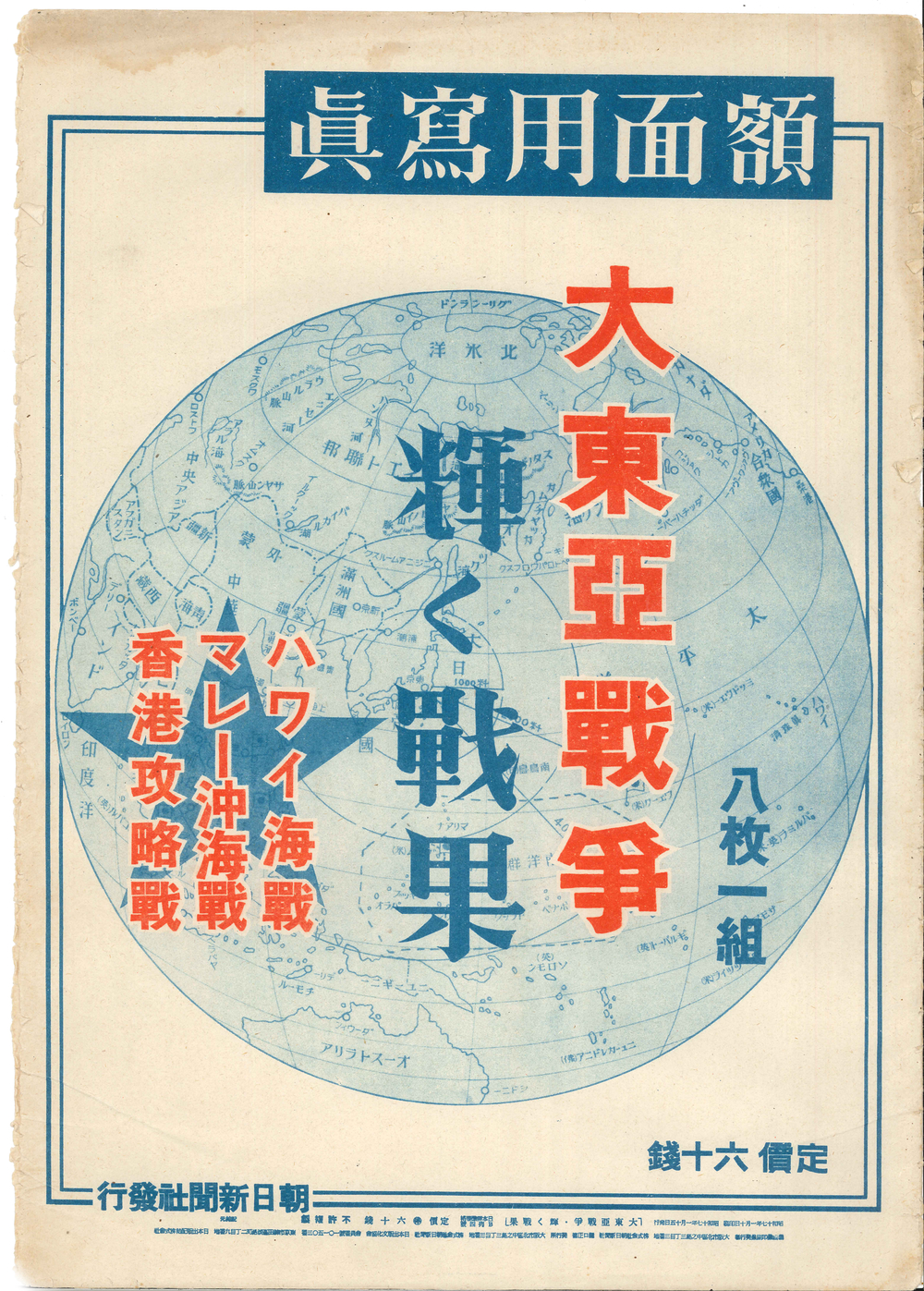 Japanese Attack Cover.jpg