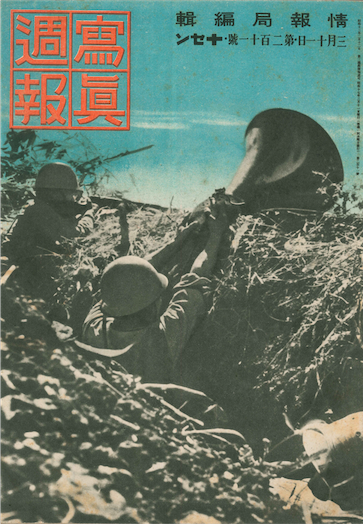 JAPANESE SOLDIERS IN THE TRENCHES
