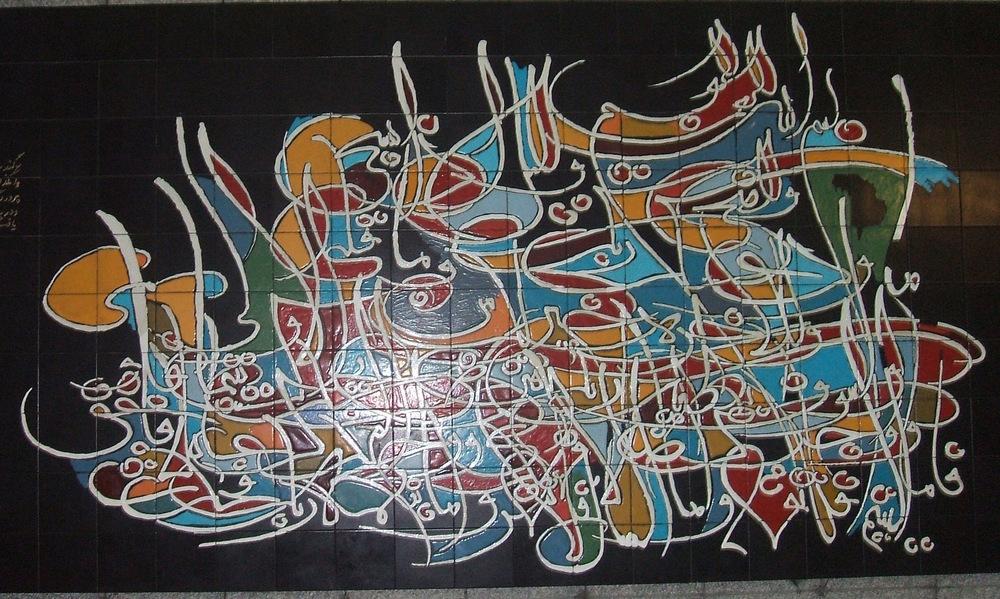 Metro Mural, Tehran