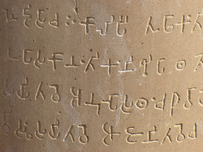 Inscription in Brahmi