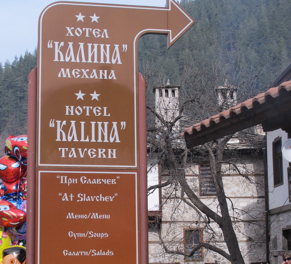 IMG_2886  Hotel Kalina, Shiroka Laka, Bulgaria.
