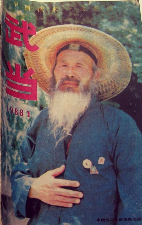 Jaunary 1988 issue of Wudang Magazine with master Guo on the cover
