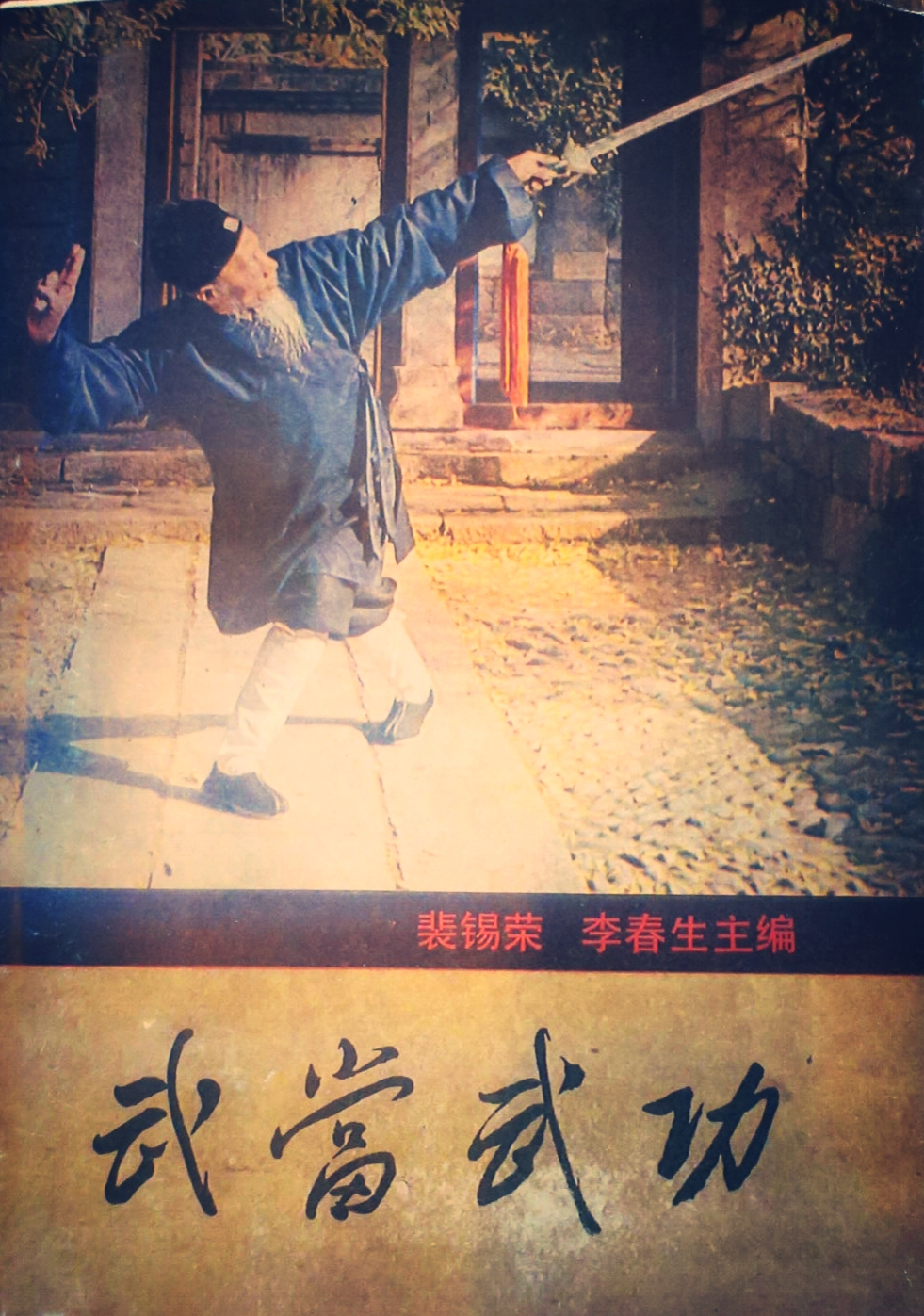 Master Kuang on the cover of  Wudang Wugong