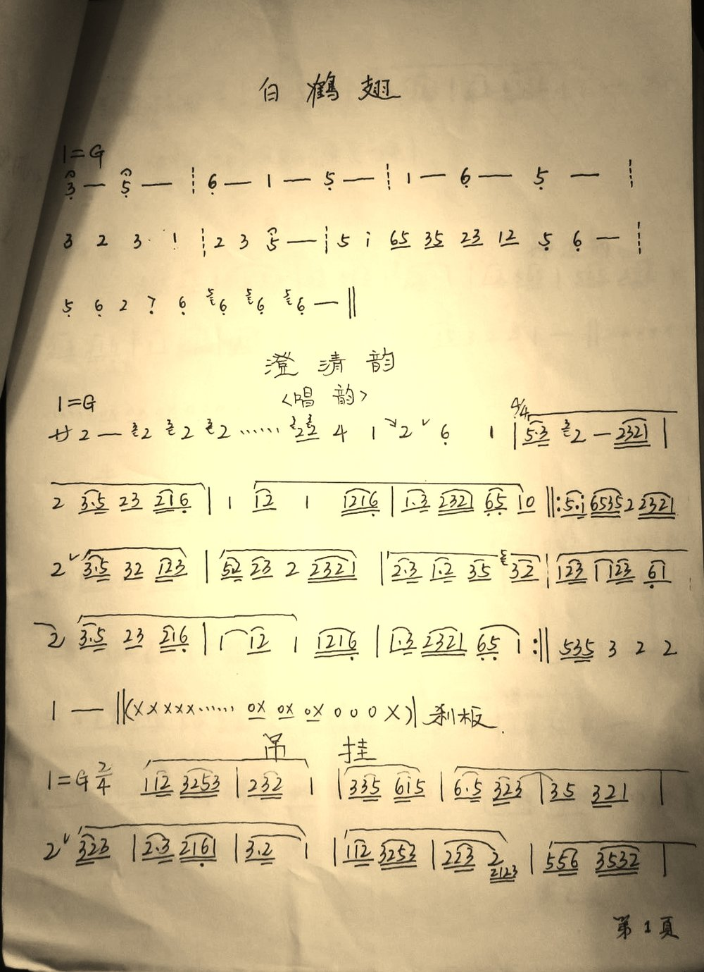 Tablature to the Morning and Evening Prayers based on master Wang's notes