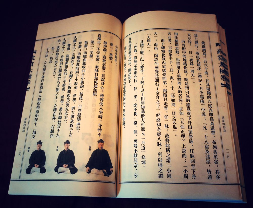 Master Zhong's text on San Feng inner alchemy from  Wudang Taijiquan