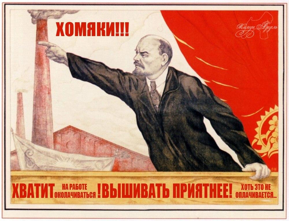 Classic Russian Propoganda poster