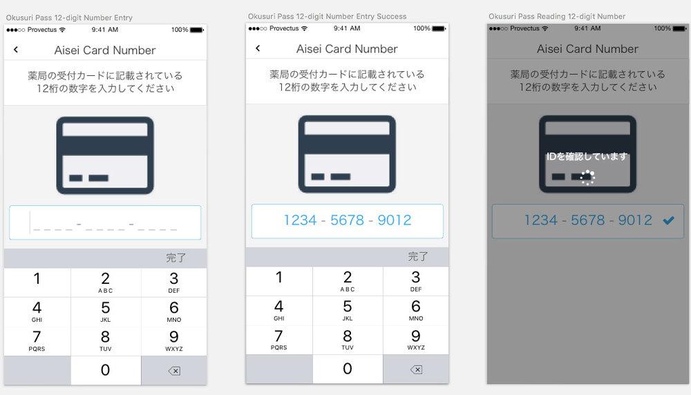 aisei_card_numbers.jpg