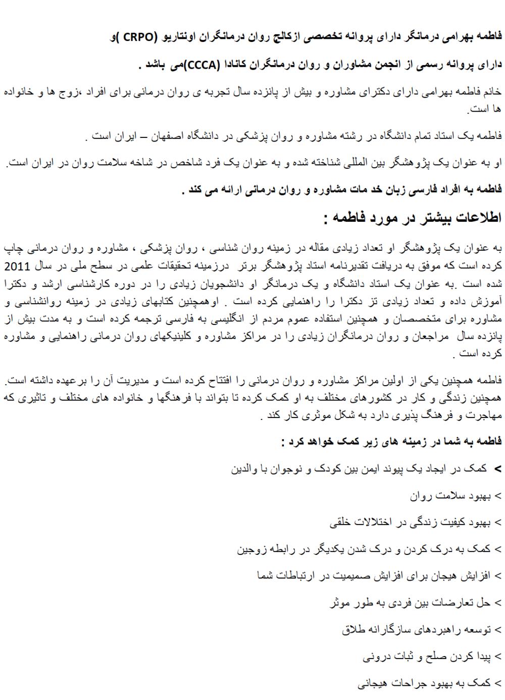 Therapist Fatemeh Bahrami Bio in Farsi