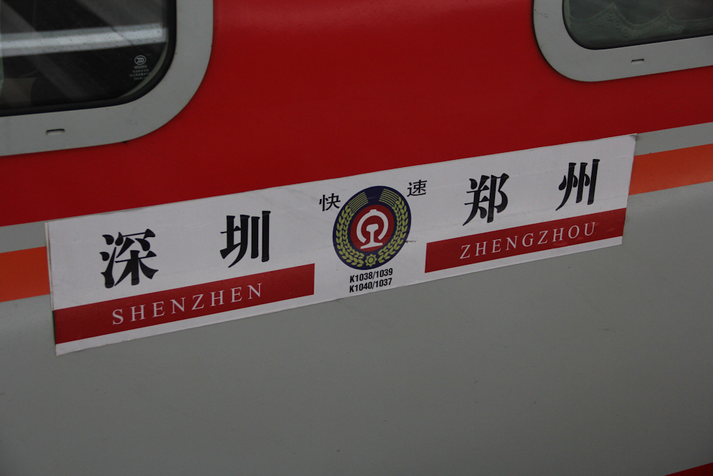 The train that will take the couple from Shenzhen to their home village in Henan province, February 2013.
