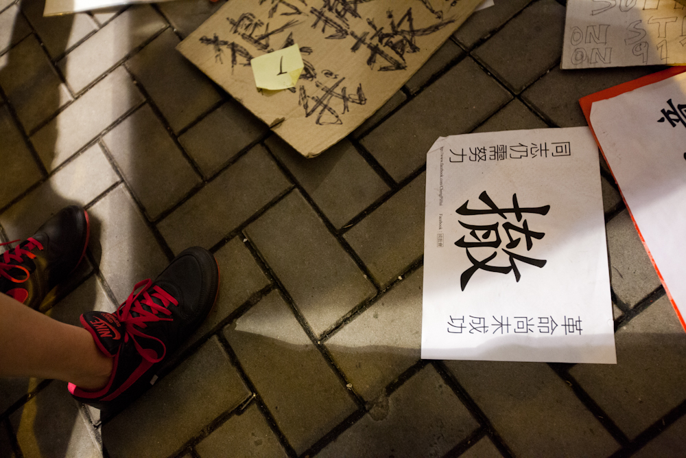 "A sign with the character ""chè"" (to withdraw) on the ground at the site of the anti- National Education protest at the Central Government Headquarters in Tamar, September 8, 2012."