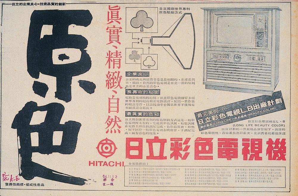 1975-11-12.jpg