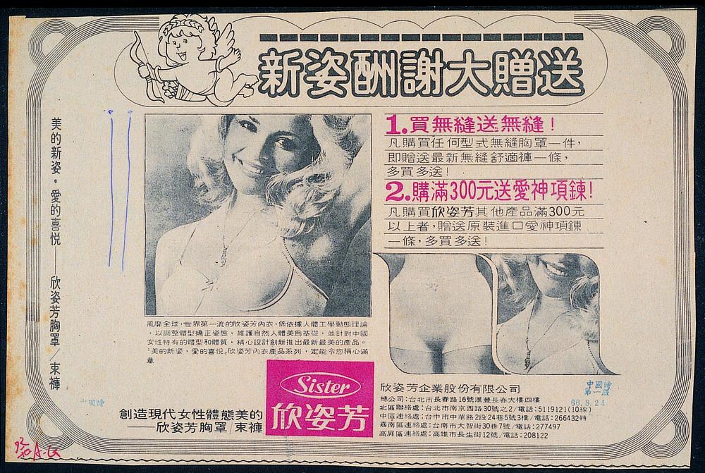 1977-8-24.jpg
