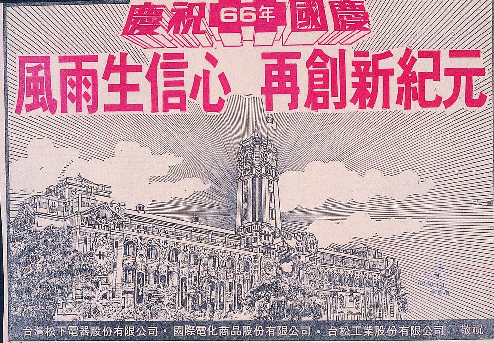 1977-10-10.jpg