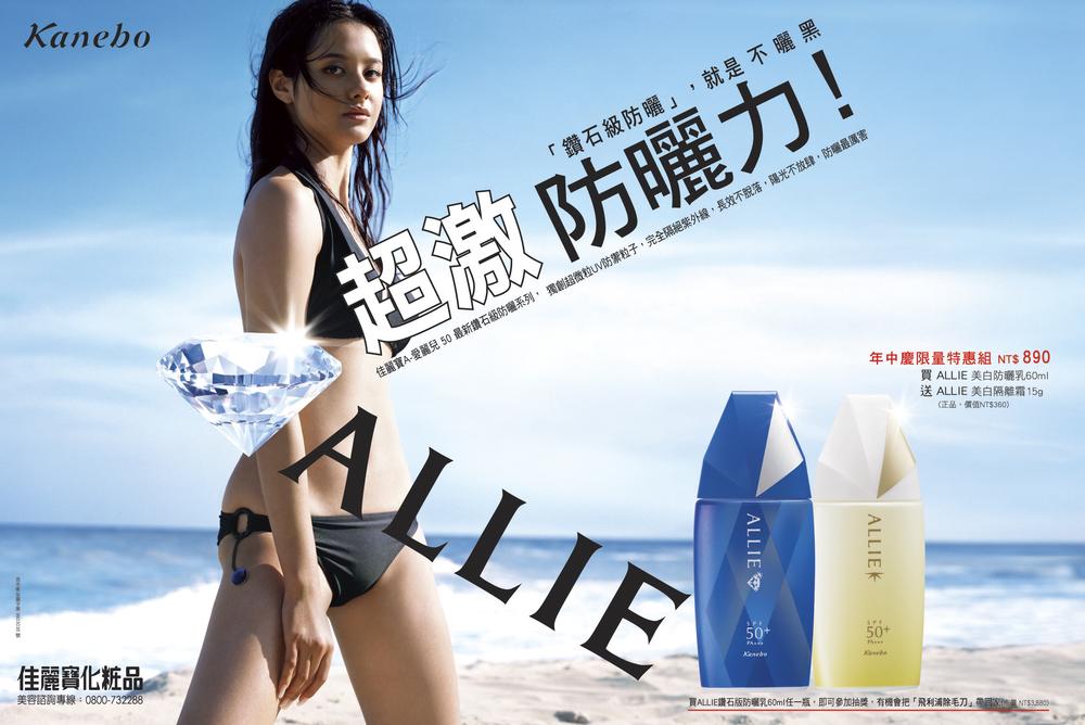 allie-時報週刊跨.jpg