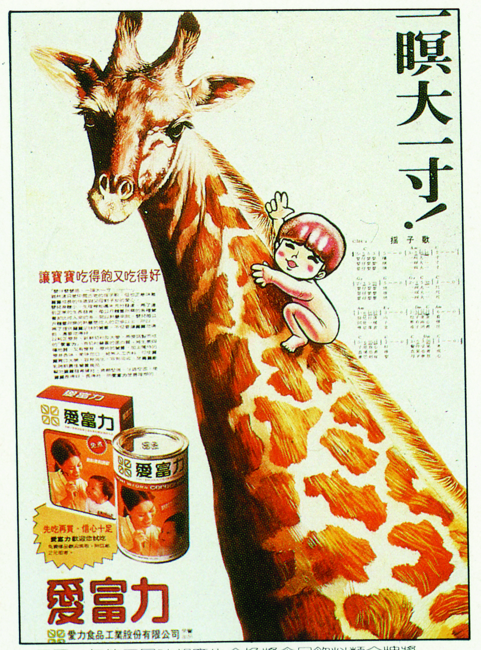 1980第三屆時報廣告獎(MG)食品飲料類金牌獎.jpg