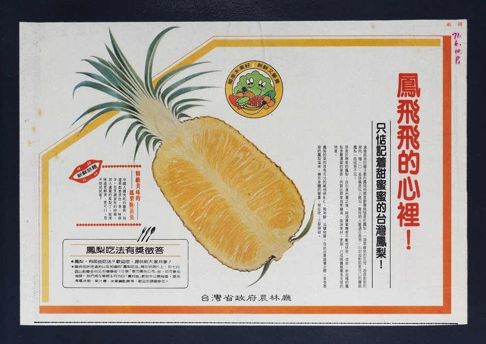 1982-5第五屆時報廣告獎(NP)金像獎.jpg