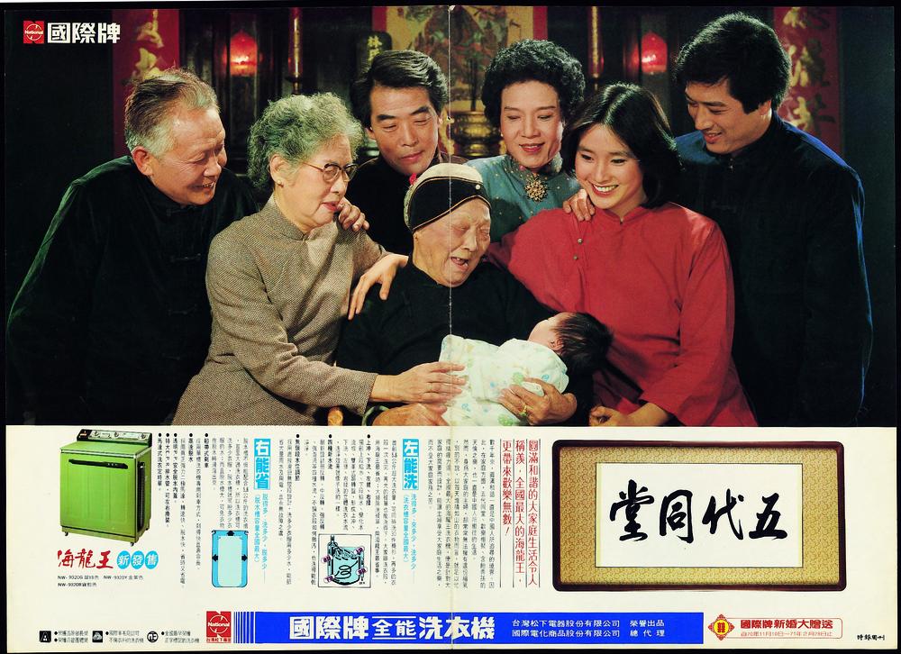 1984-1第七屆時報廣告獎(MG)佳作.jpg