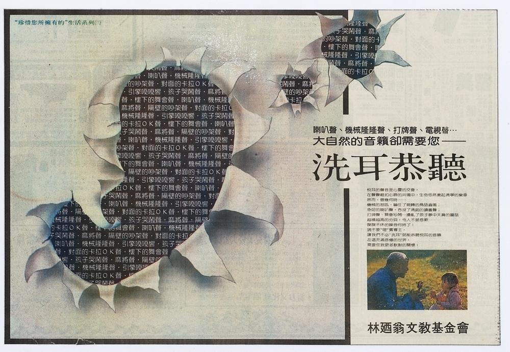 1990-2第十三屆時報廣告獎(MG)金牌獎.jpg