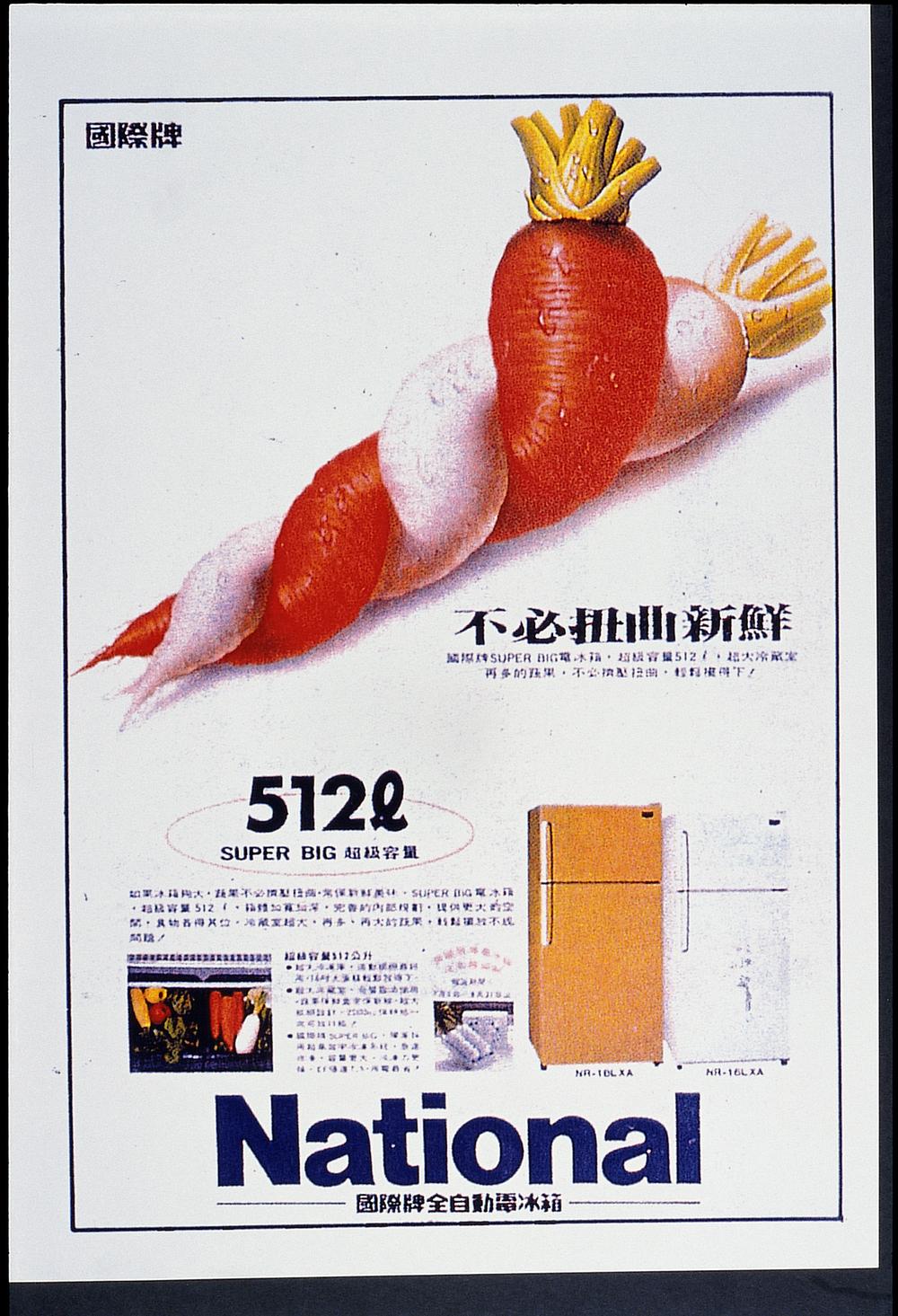 1989第十二屆時報廣告獎(MG)電器類桐牌獎1.jpg