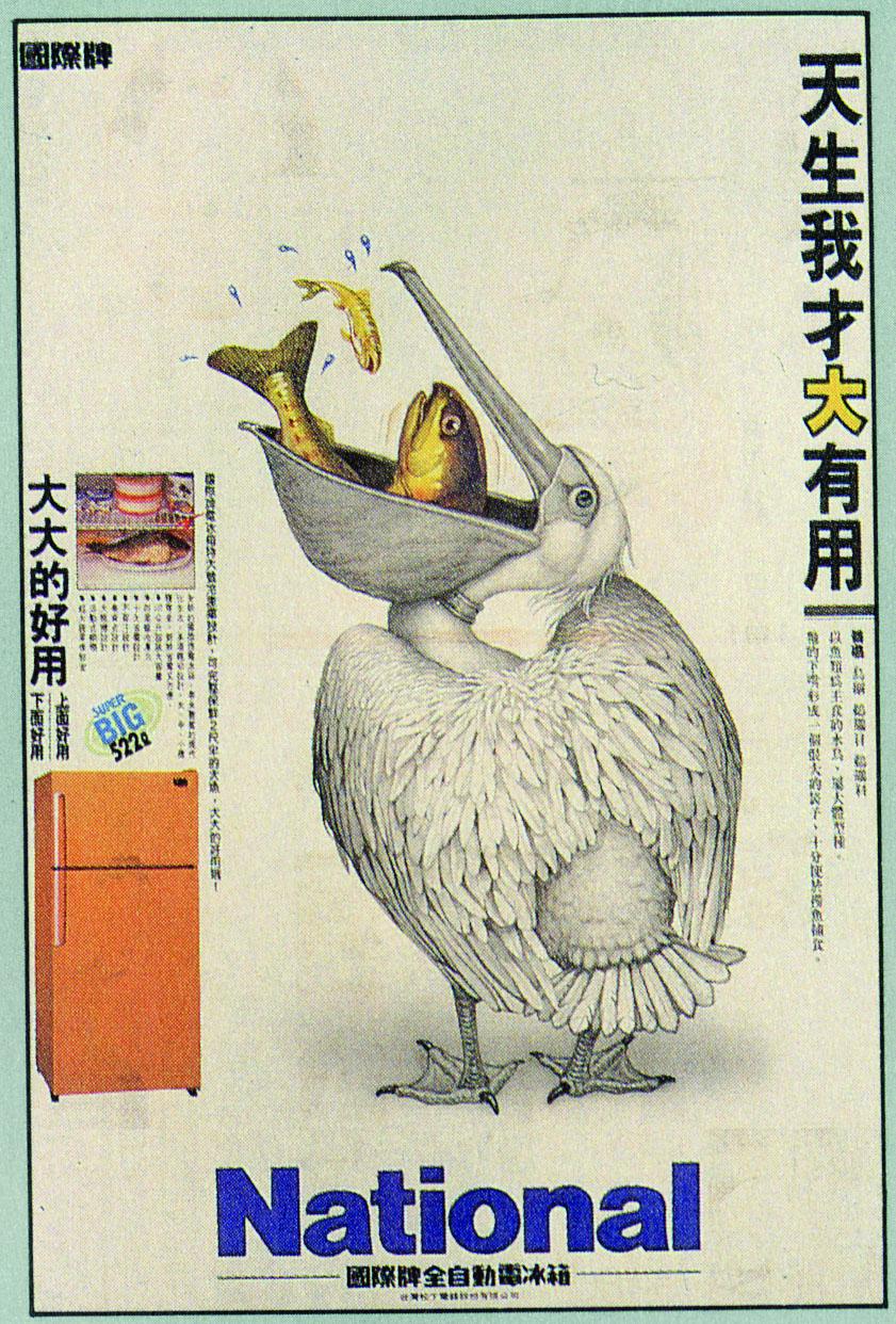 1991第14屆時報廣告獎(NP)銀像獎1.jpg