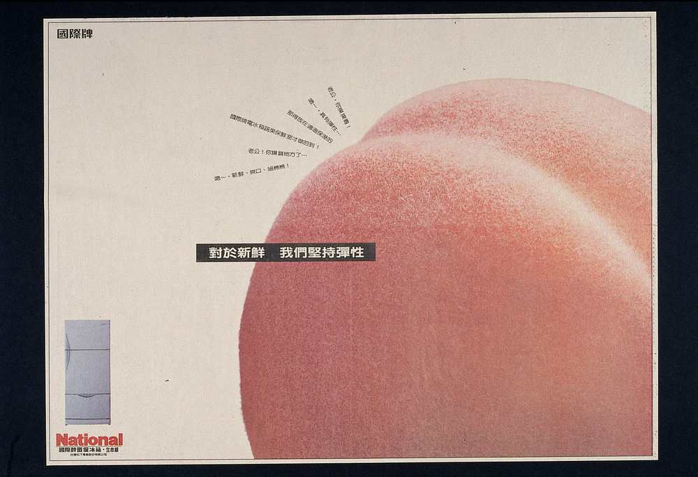 1996日本松下海外賞金牌獎1.jpg