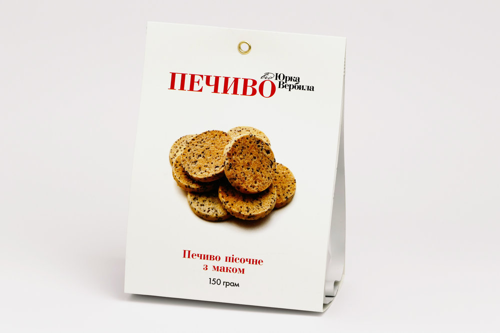 Печиво пісочне з маком