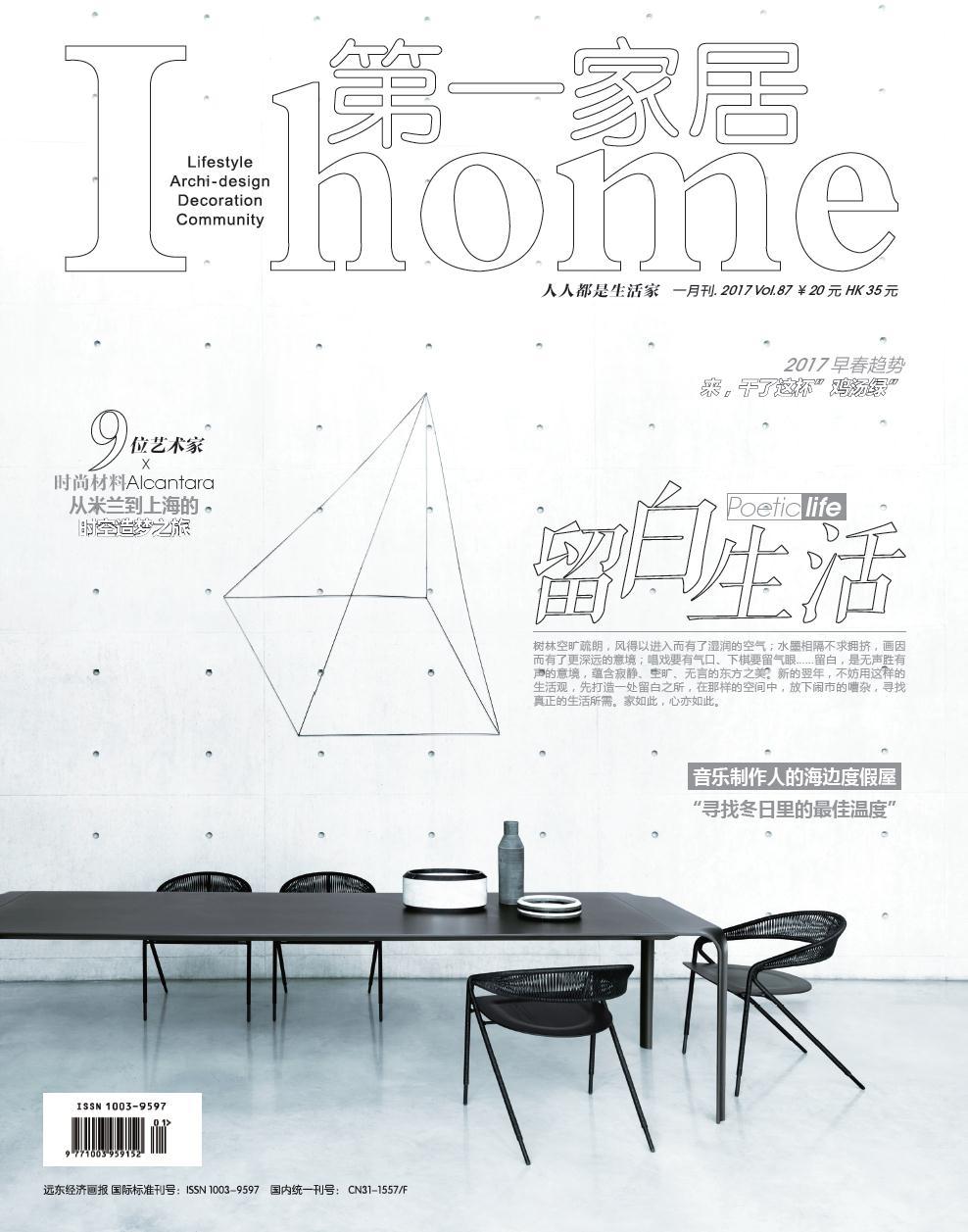 Ihome 2017.jpg
