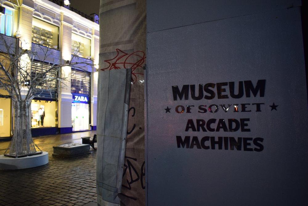 Museum-Soviet-Arcade-Machines-Entrance