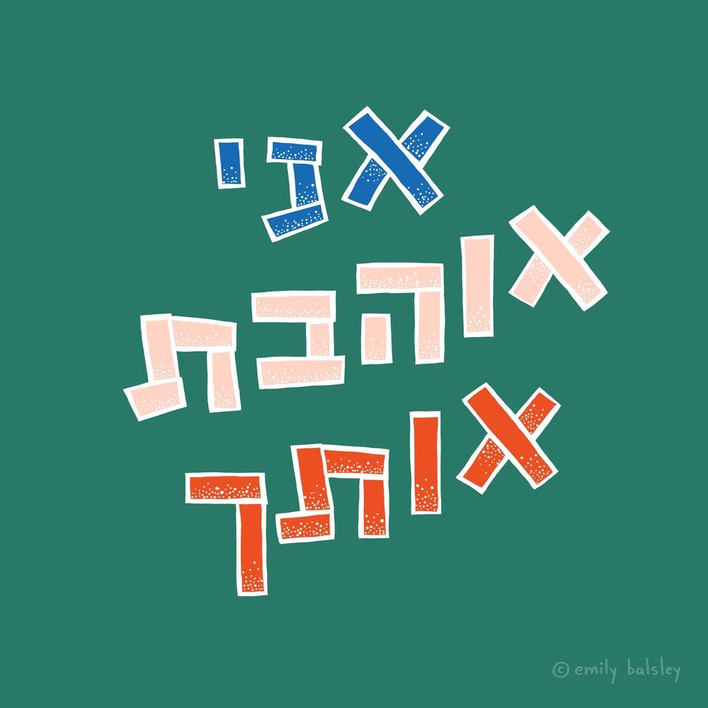 100days-Day22-Hebrew.jpg