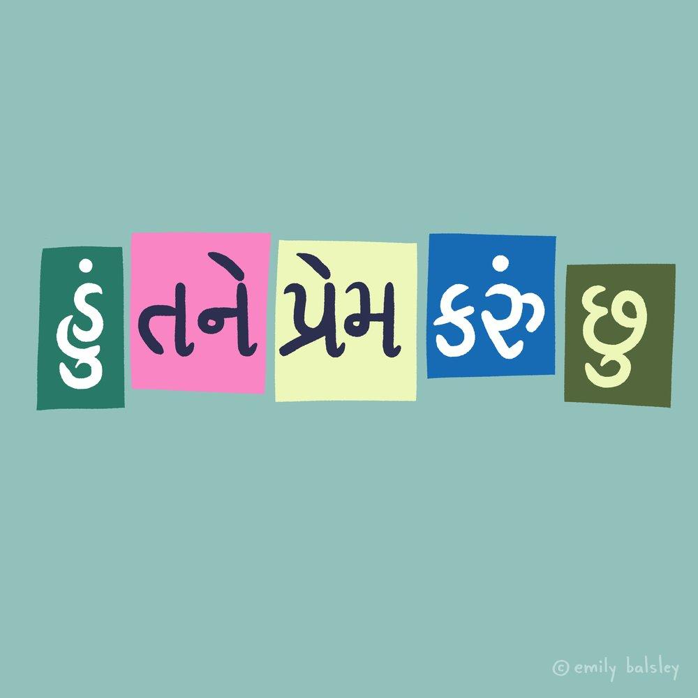 100days-Day32-Gujarati.jpg