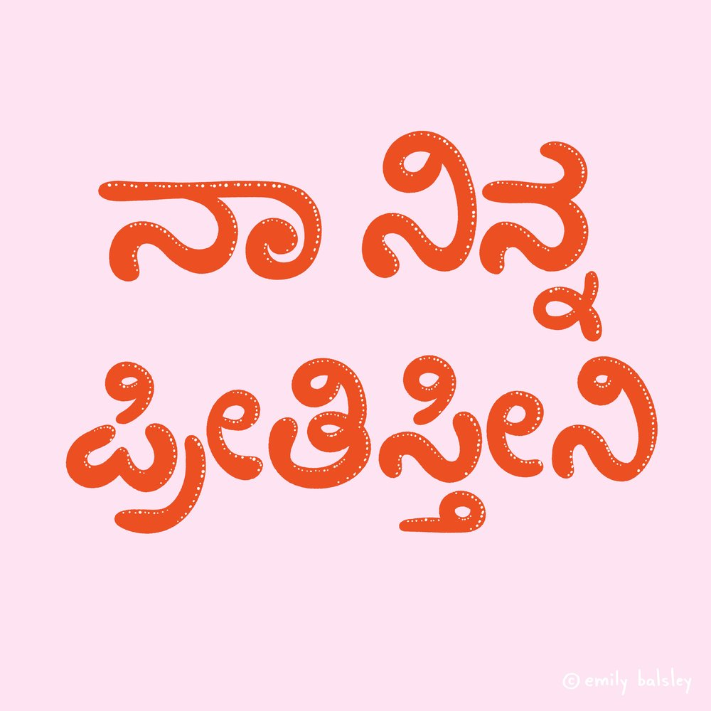 100days-Day60-Kannada.jpg