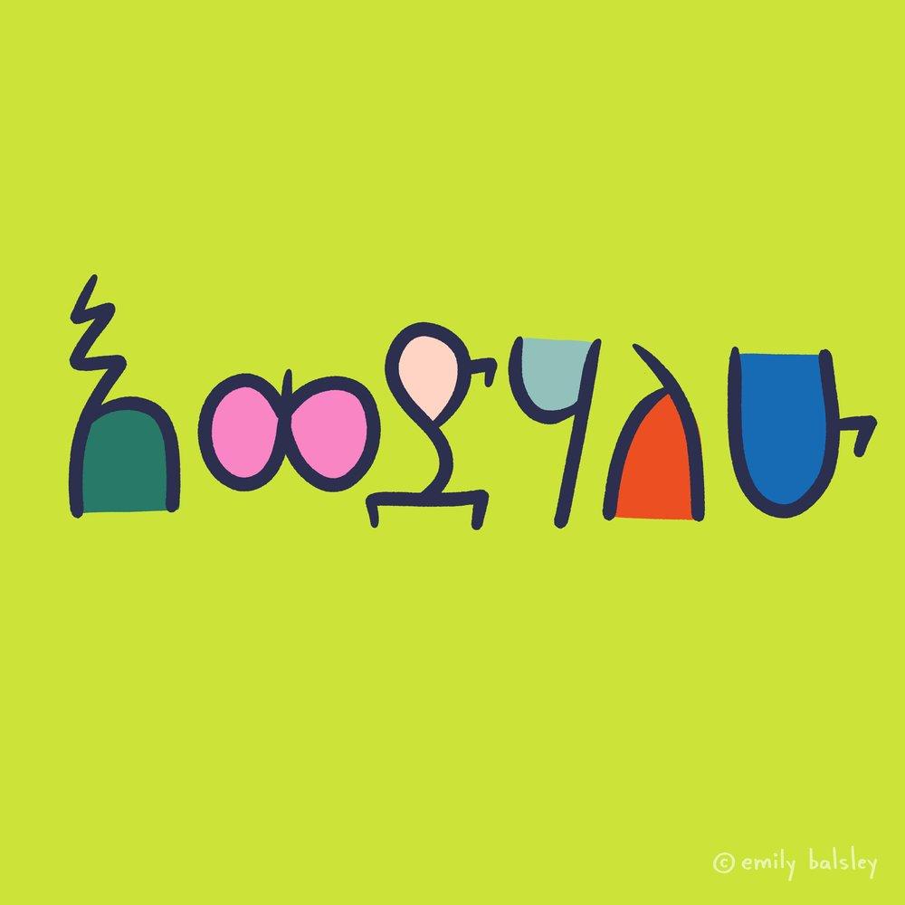 100days-Day68-Amharic.jpg
