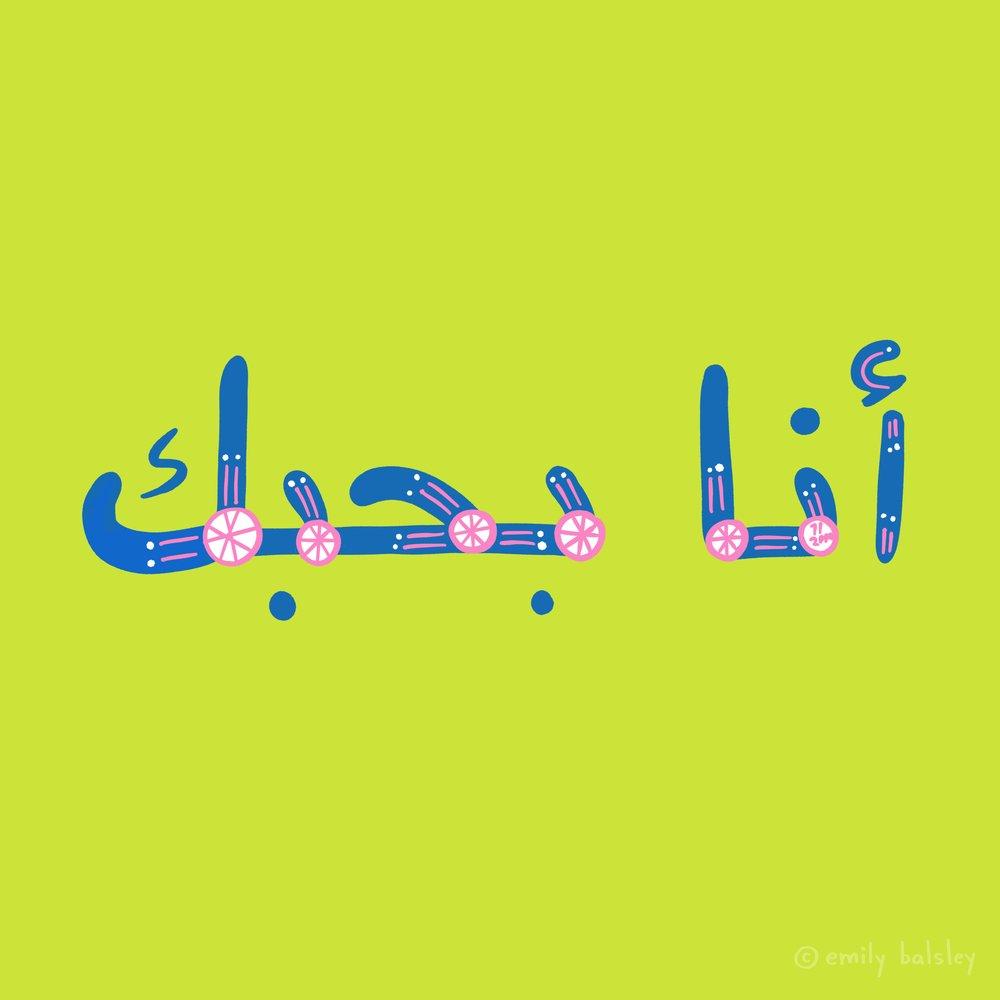 100days-Day93-Arabic.jpg