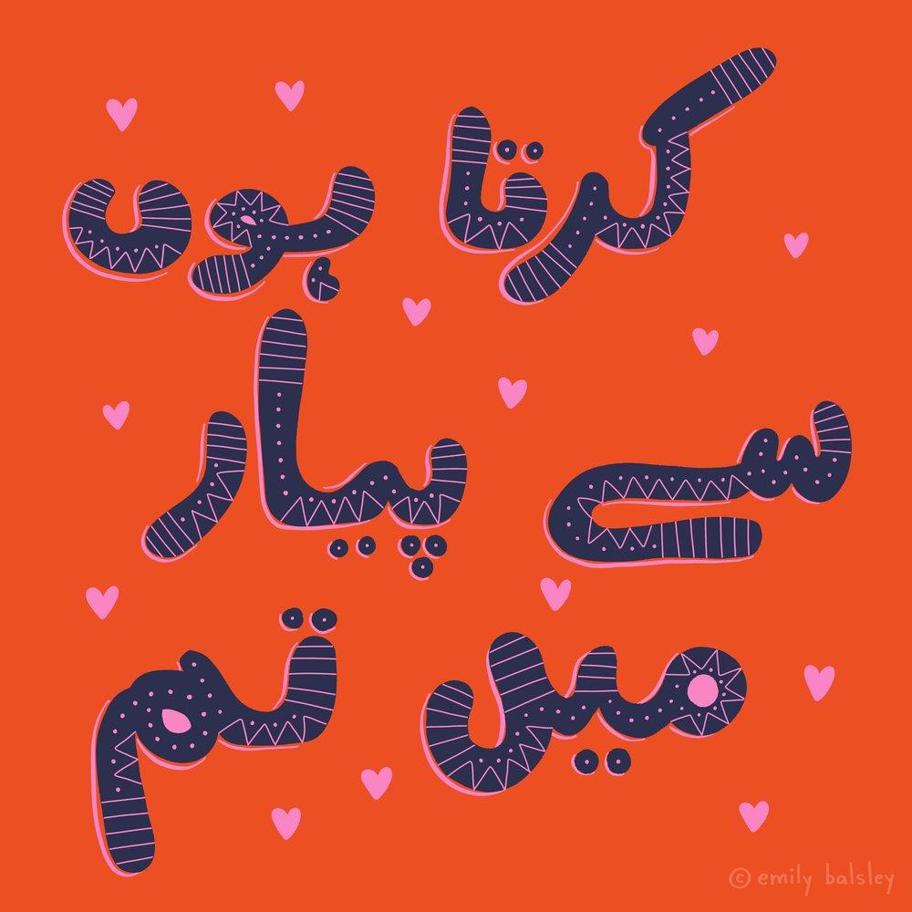 100days-Day99-Urdu.jpg