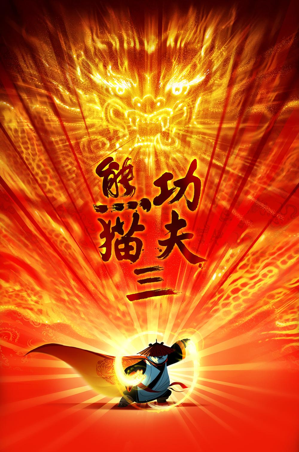 Kung Fu Panda 3, DWA Poster concept