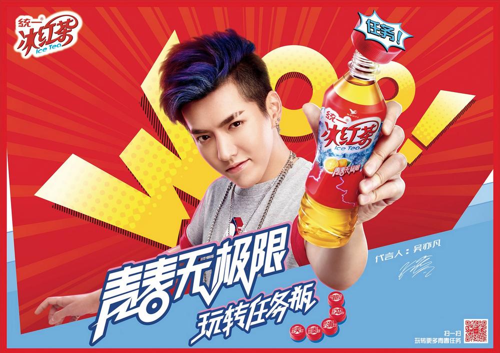 TONG YI ICE TEA feat. Wu Yifan