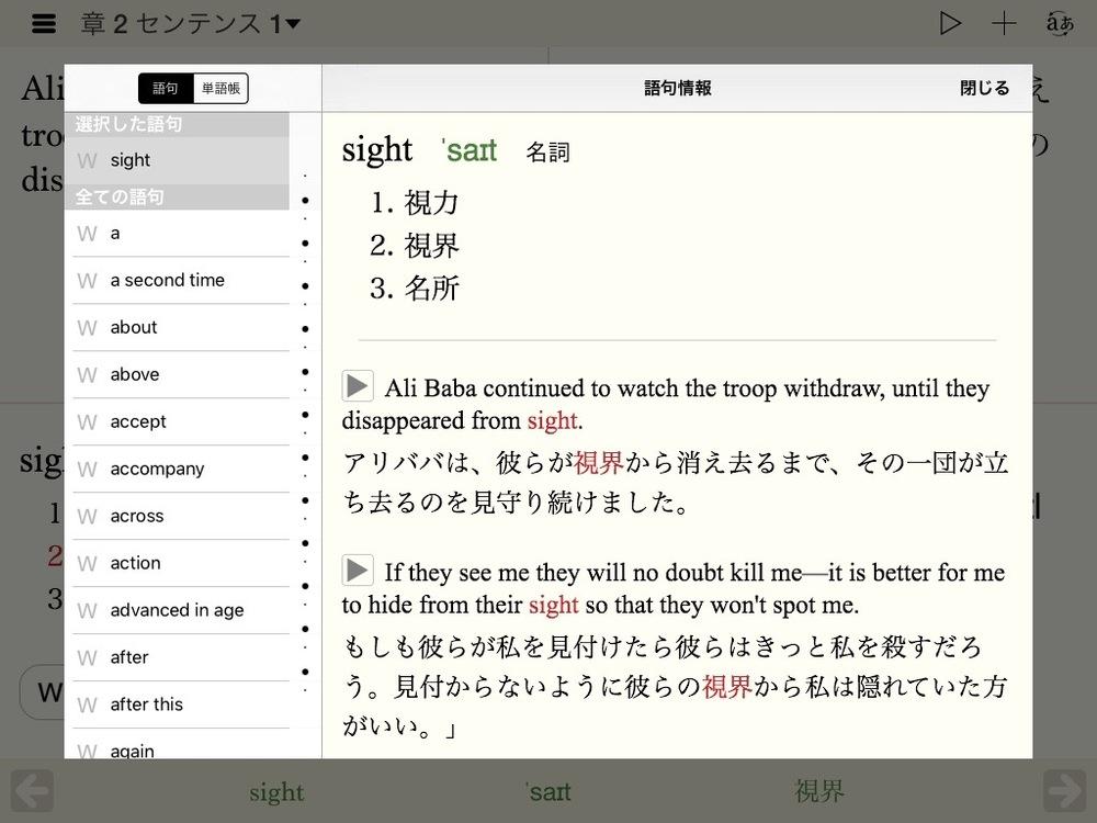 単語帳画面