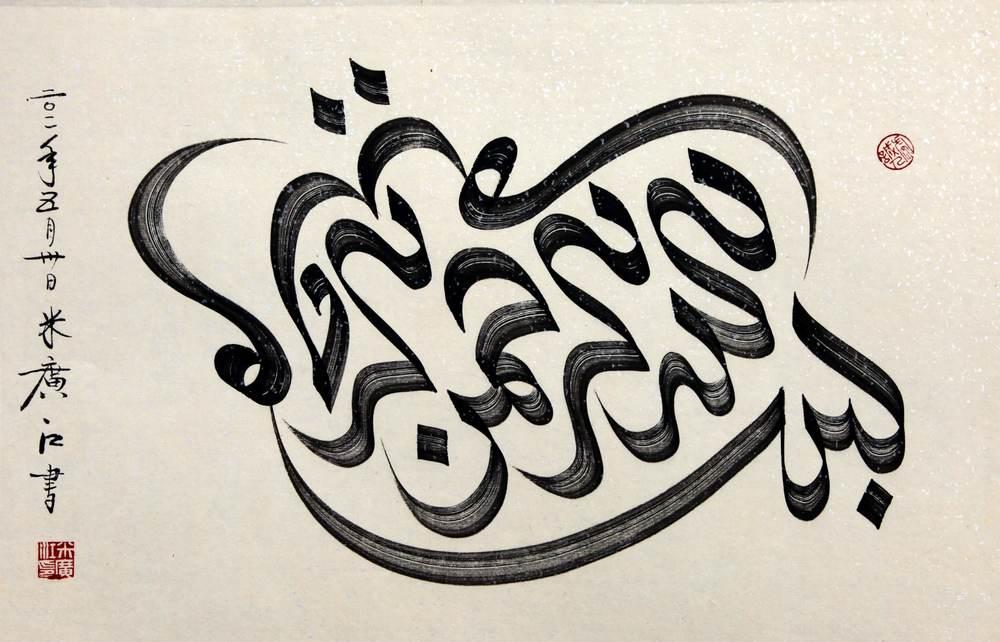 Calligraphy by Haji Noor Deen