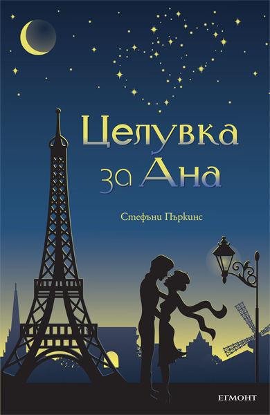 Bulgarian edition (Egmont Bulgaria)
