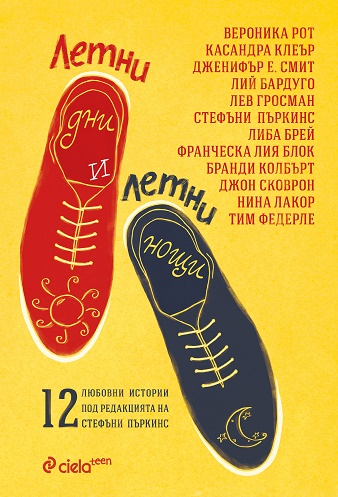 Bulgarian edition (Сиела)