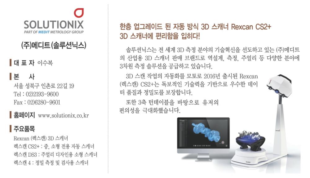 # 솔루션닉스 전시 정보 및 제품 현황