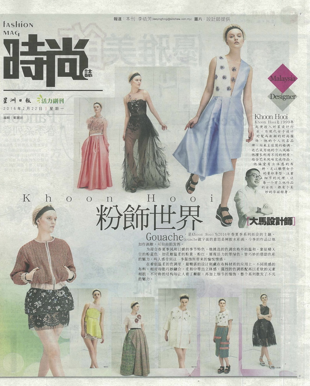 Sin Chew Daily Feb 2016