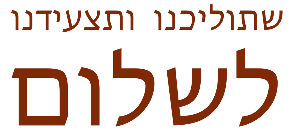 "We created a temporary tattoo of the Traveler's Prayer, in Hebrew, which translates as ""May my journey and feet be guided in peace."""
