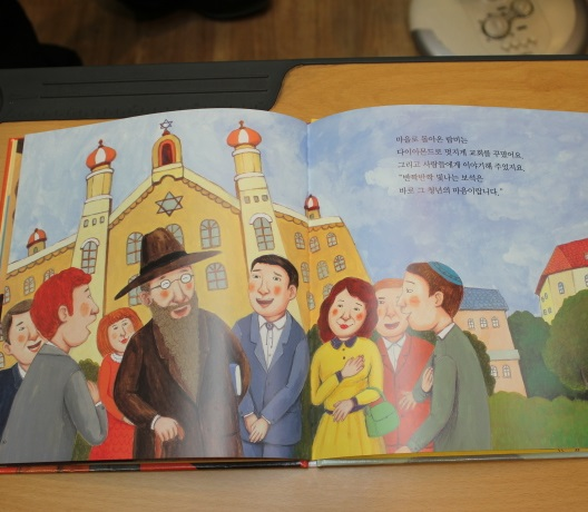 A Korean children's book on the Talmud. Image Credit: The New Yorker