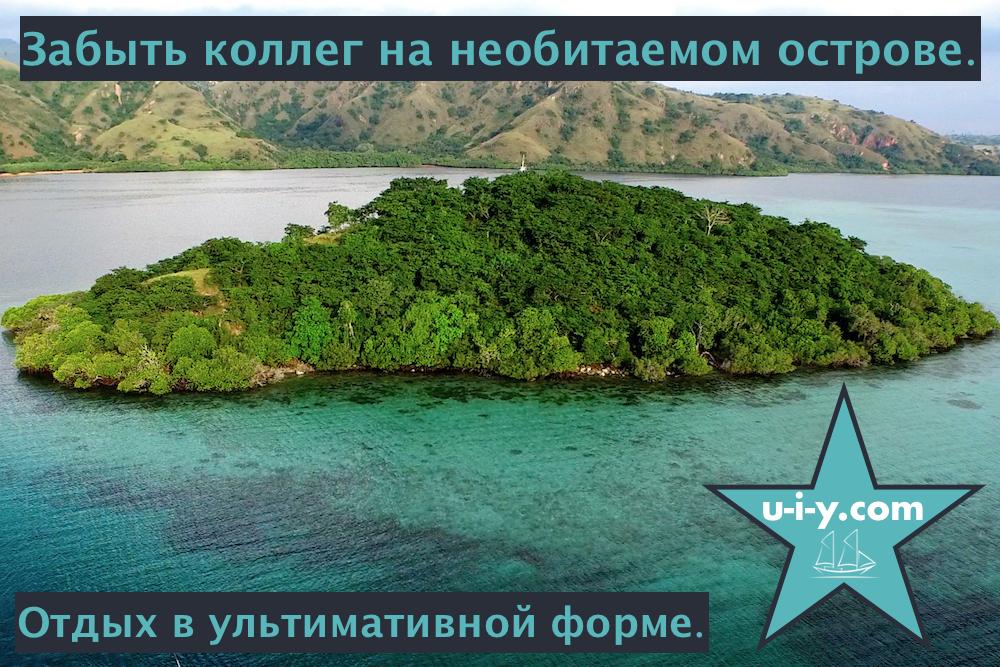 UIY_banner_04_island.jpg