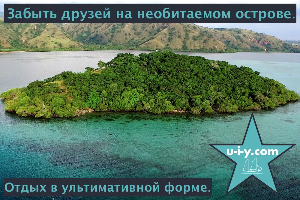 UIY_banner_06_island_friends.jpg