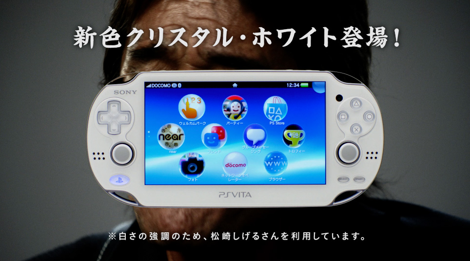 PS Vita クリスタルホワイト登場 TVCM