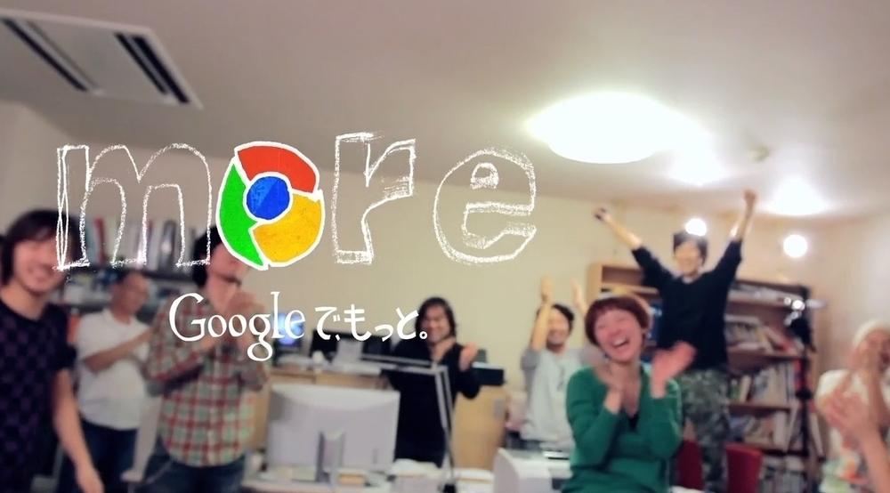 Googleでもっと。WEB Movie