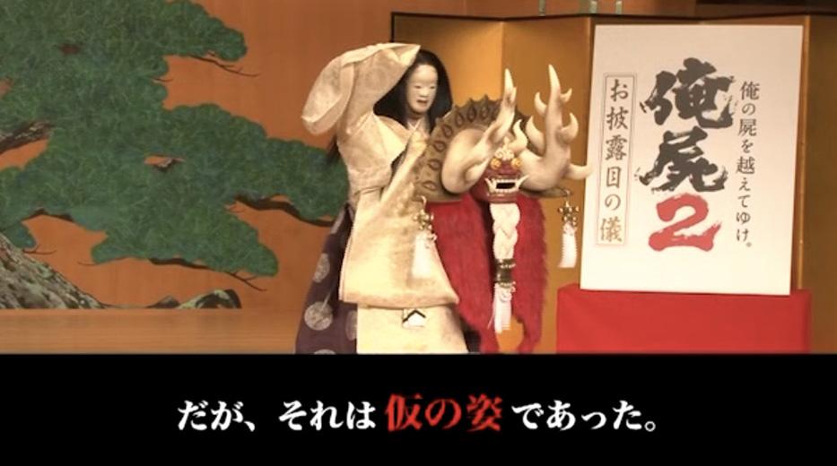 オリジナル能楽「安倍晴明」制作(俺屍2発表会)
